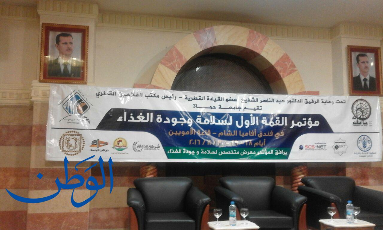 صورة مؤتمر القمة الأول لسلامة وجودة الغذاء