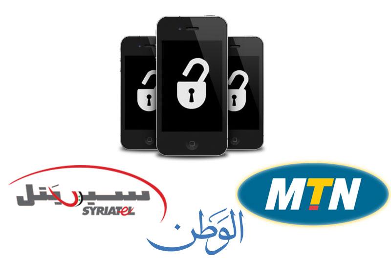 صورة حل مشكلة الأجهزة غير المصرح لها بالعمل على الشبكة السورية