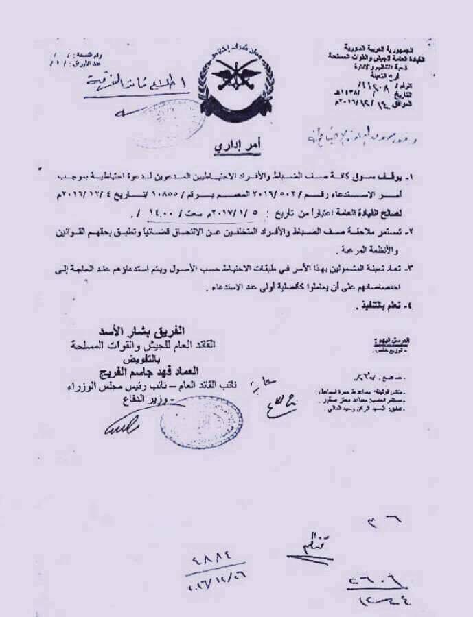 صورة القيادة العامة للجيش تنشر توضيحا حول قرارها الأخير الخاص بالدعوة للاحتياط