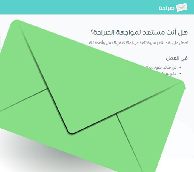 Photo of موقع أو لعبة «صراحة» أشخاص لديهم انحراف سلوكي