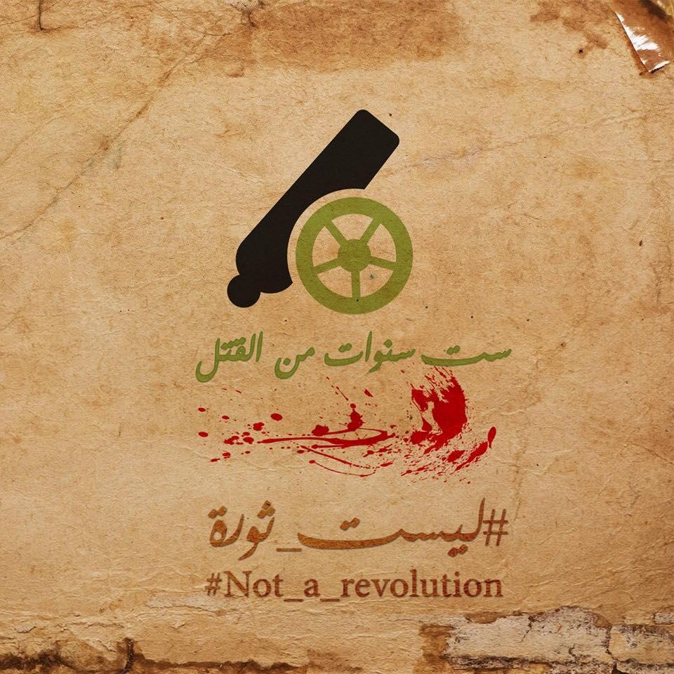 Photo of مواقع التواصل الإجتماعي تنفجر .. 6 سنوات #ليست_ثورة