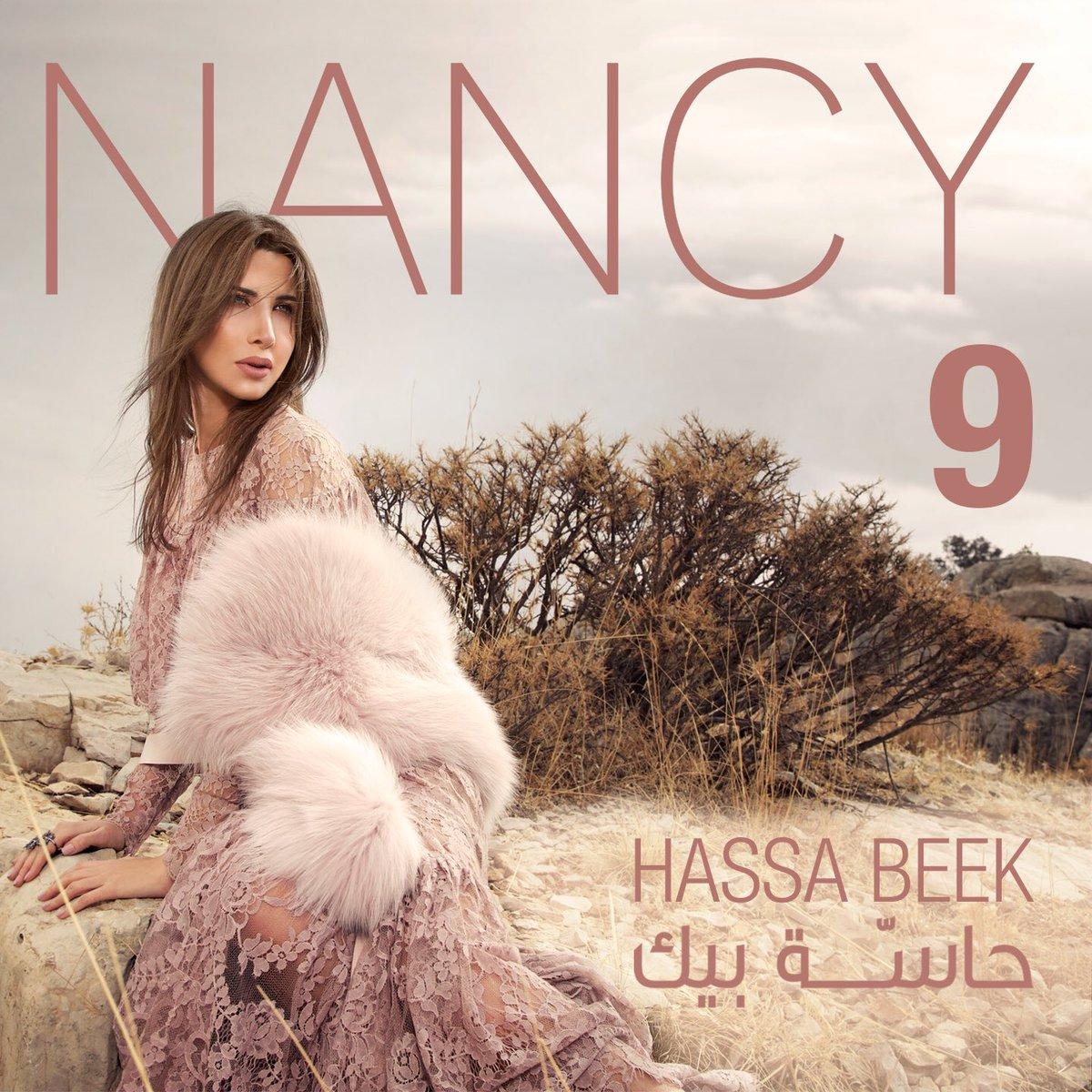 صورة نانسي عجرم تحدد موعد طرح ألبومها الجديد