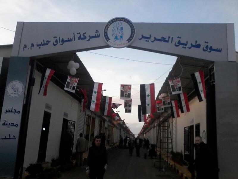 "Photo of الغربي يفتتح ""سوق الحرير"" بحلب قبل أن يجهز!"