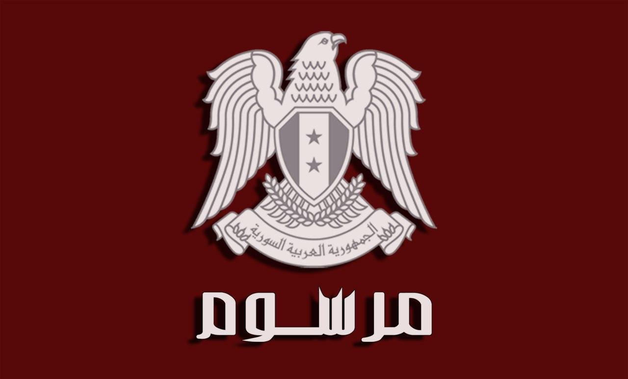 Photo of الرئيس الأسد يصدر مرسوما بتعديل مادة من القانون 36 لعام 2014