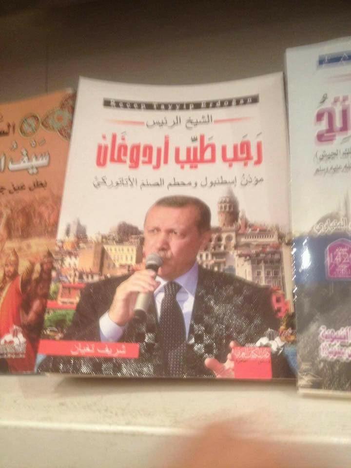 """صورة ماذا عن كتاب """"أردوغان"""" في معرض الكتاب.. التفاصيل الكاملة"""