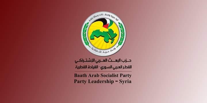 Photo of تغييرات تطال أمناء فروع حزب البعث العربي الاشتراكي