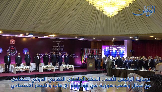 صورة برعاية الرئيس الأسد..الملتقى النقابي الدولي بمشاركة 65 منظمة و100 شخصية