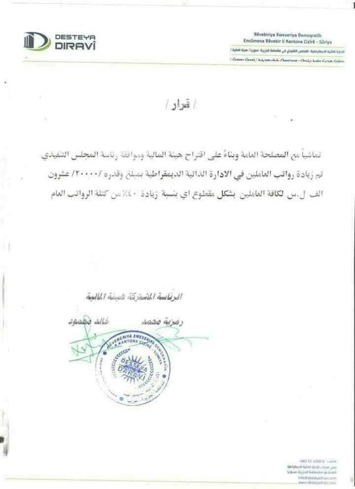 "Photo of ""الإدارة الذاتية"" الكردية تحاول إغراء معلمي الحسكة بالمال"