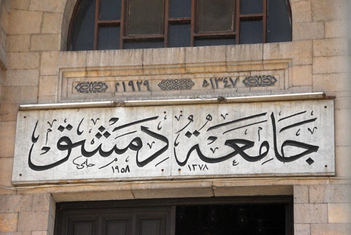 صورة جامعة دمشق: لا إجابات «شفهية» للطلاب عن أي سؤال؟
