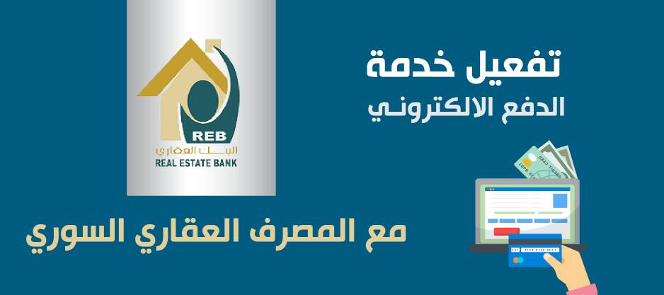Photo of الافتراضية تفعل خدمة الدفع الإلكتروني عبر المصرف العقاري