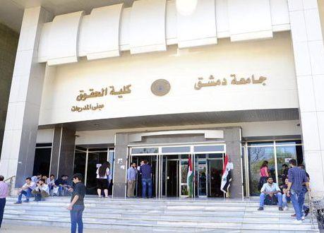 Photo of معهد حقوق في «دكانة».. وزيادة حالات المتاجرة بالملخصات الجامعية