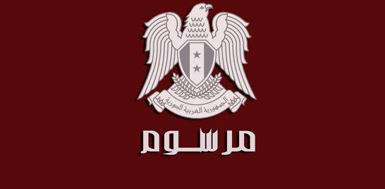 Photo of مرسوم بتعيين القاضي عبد الناصر الضللي رئيسا لمجلس الدولة