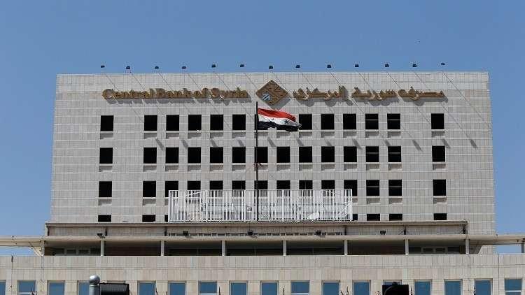 Photo of تعميم للمصرف المركزي على المصارف المتعاملة بالقطع الأجنبي في سورية