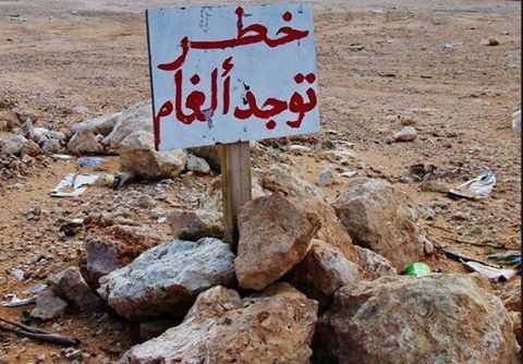 """صورة """"ألغام داعش"""" مصيدة موت مخبأة تحت التراب شرق البلاد"""