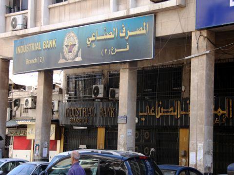 Photo of المصرف الصناعي يوضح ما يموله من تسهيلات