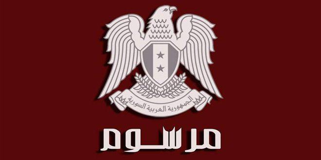 Photo of الرئيس الأسد يصدر المرسوم رقم 273 القاضي بإحداث كلية للعلوم الصحية بجامعة دمشق