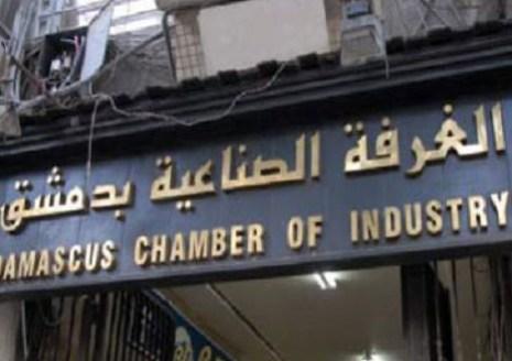 Photo of 14 مرشحا لغرفة صناعة دمشق وريفها و24 في حماة