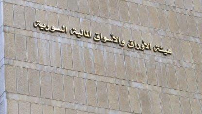 مرسوم بتشكيل مجلس جديد لمفوضي هيئة الأوراق والأسواق المالية الوطن