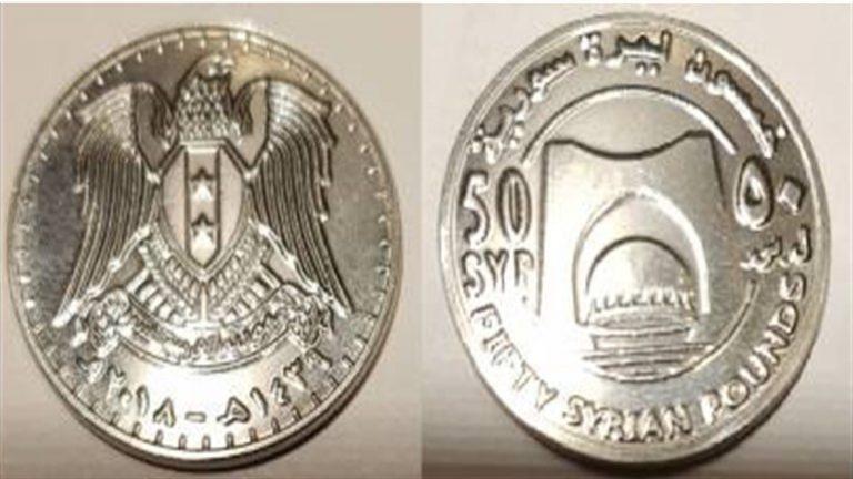 Photo of المركزي: فئة 50 ليرة المعدنية في التداول نهاية العام