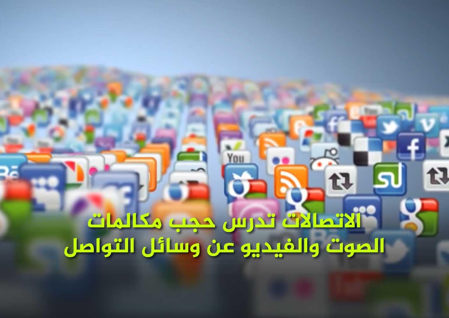 Photo of هل سيطبق قرار حجب المكالمات على تطبيقات التواصل الاجتماعي؟