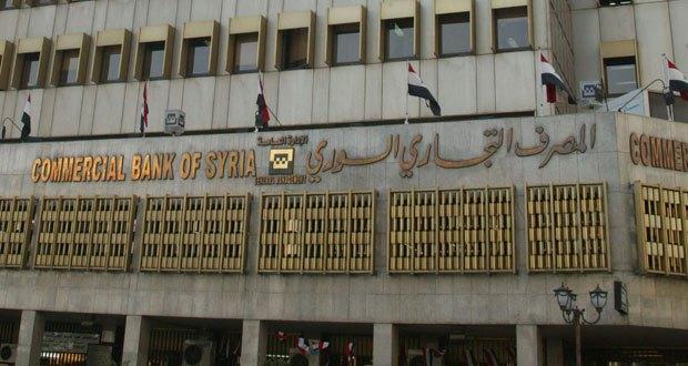 """Photo of """"التجاري"""" يخفّض سقف فتح الودائع لأجل من 50 إلى 25 مليون ليرة"""