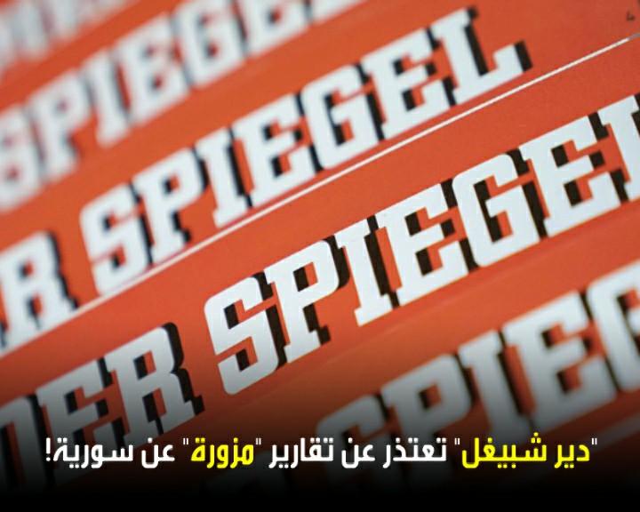 """Photo of """"دير شبيغل"""" تعتذر عن تقارير """"مزورة"""" عن سورية!"""