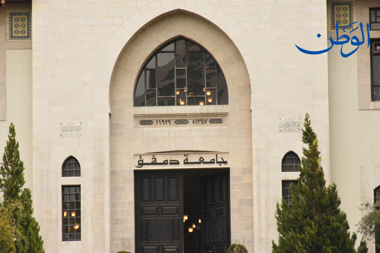 صورة بعد منع بيع الدخان.. جامعة دمشق تلحق الشدّة وطاولة الزهر بتعميم ثاني بكافة استثماراتها