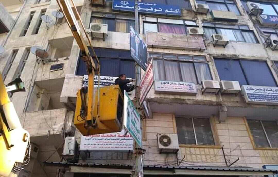 Photo of حملة غير مسبوقة في شوارع اللاذقية