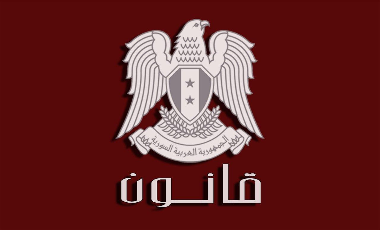صورة الرئيس الأسد يصدر قانونا متعلقا بالأحوال الشخصية في سورية