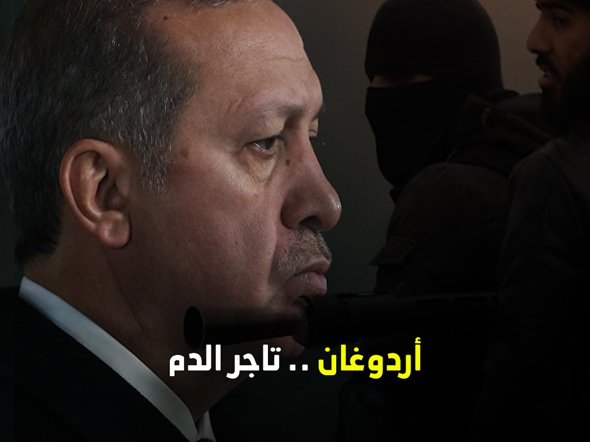 Photo of اردوغان .. تاجر الدم