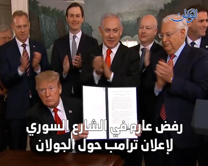 Photo of الجولان سوري وسيبقى