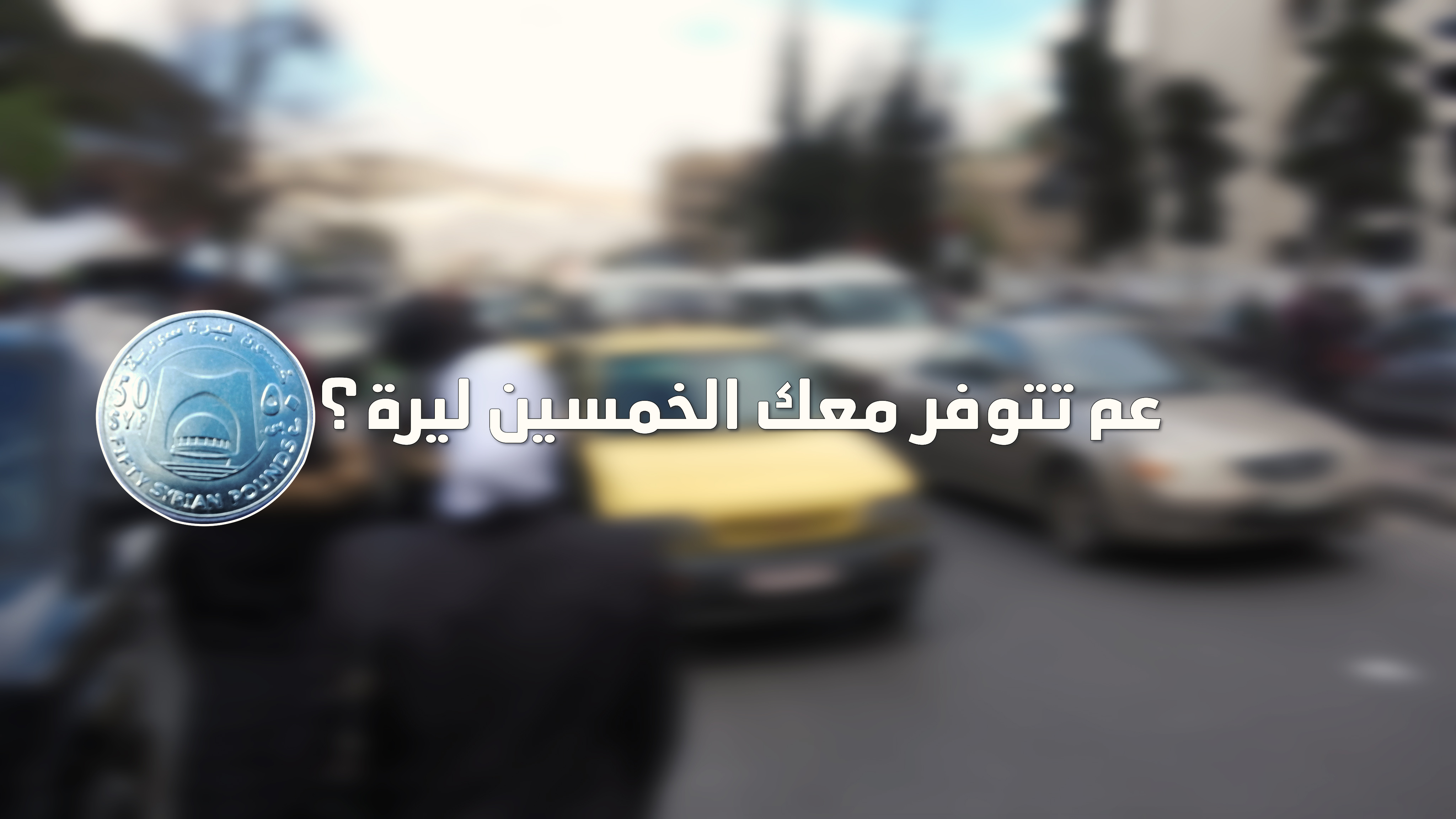 Photo of الخمسون ليرة وأزمة المواطنين!
