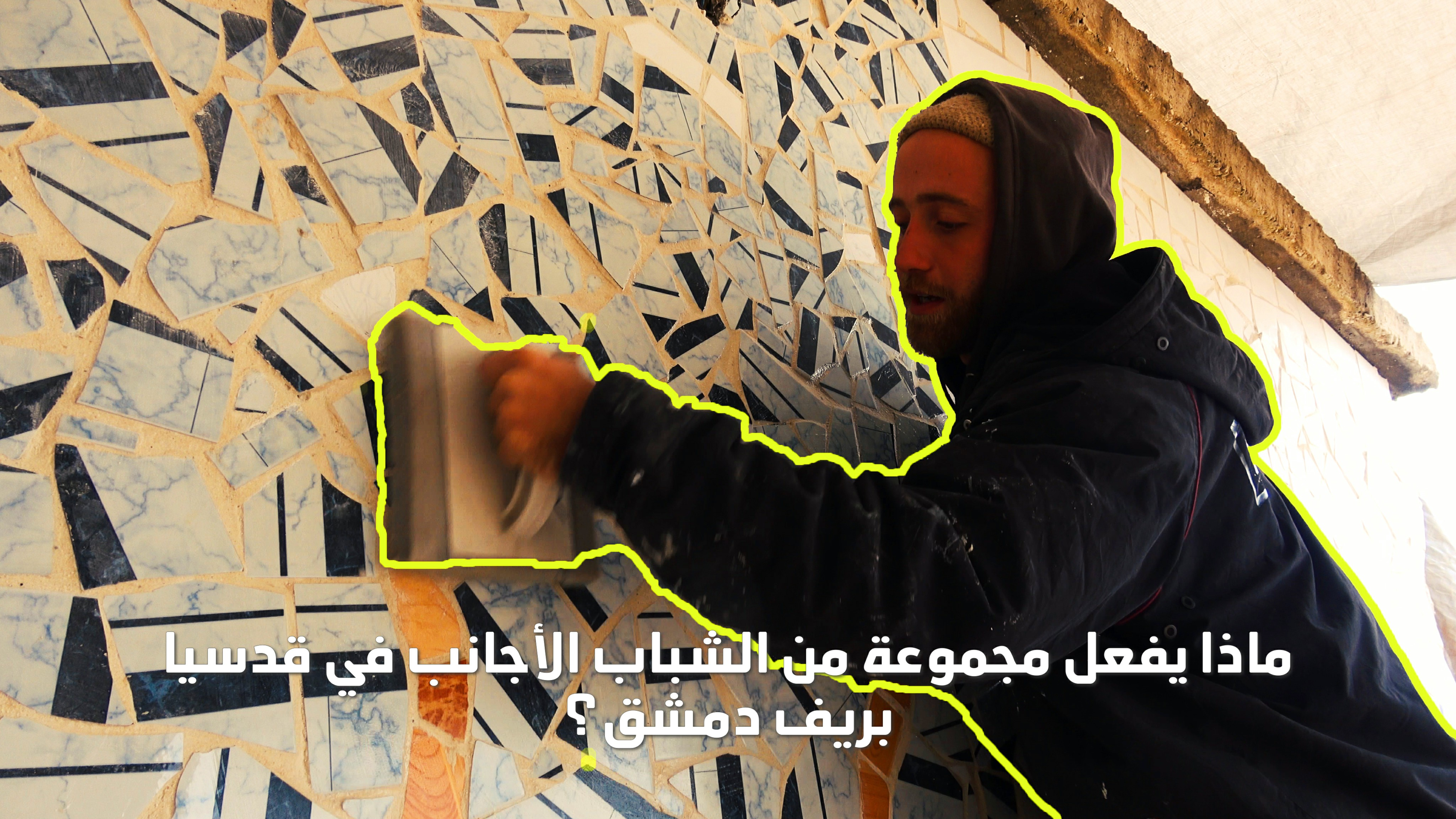 صورة بعد فلسطين والعراق.. ماذا يفعل شبان أجانب في قدسيا بريف دمشق؟