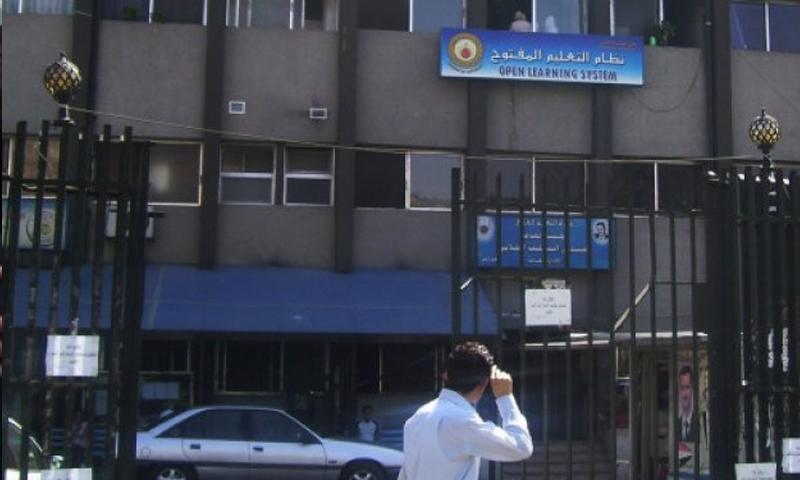 Photo of التعليم المفتوح بدمشق يوافق على تمديد فترة التسجيل للطلاب حتى 13 حزيران