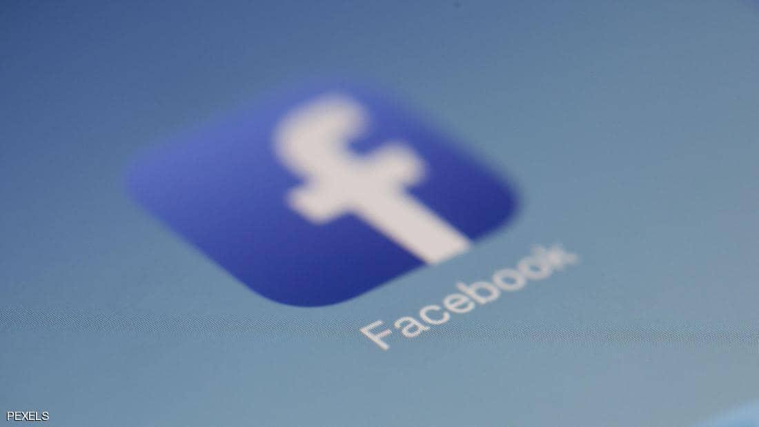 """Photo of إيطاليا تغرم فيسبوك مليون يورو بسبب """"انتهاك الخصوصية"""""""