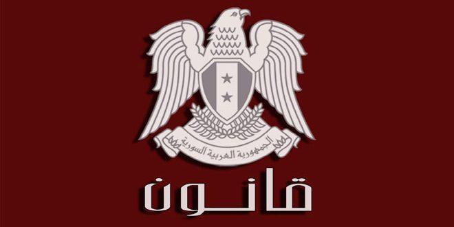 Photo of الرئيس الأسد يصدر قانونا يقضي بإلغاء القانون المتضمن إحداث اتحاد المصدرين السوري