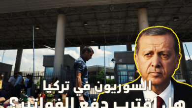 صورة السوريون في تركيا هل اقترب دفع الفواتير؟