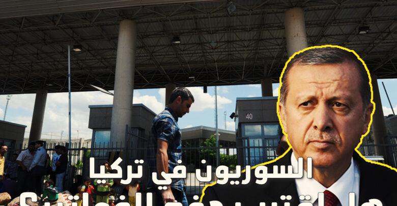Photo of السوريون في تركيا هل اقترب دفع الفواتير؟