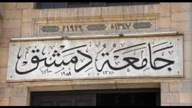 Photo of جامعة دمشق تصدر إعلان مفاضلة الدراسات العليا
