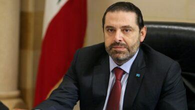 Photo of الحريري: نثق في حكمة قيادة السعودية.. وأرفض أي تورط لبناني في النزاعات الدائرة حولنا