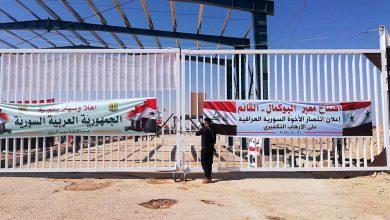 """Photo of """"الجمارك"""" تتوقع حركة مرور منتظمة للشاحنات عبر منفذ البوكمال قريباً"""