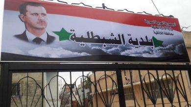 Photo of في اللاذقية.. مبادرة غير مسبوقة من بلدية الشبطلية
