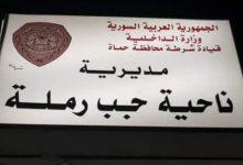 Photo of القبض على مطلوب بجرائم قتل وخطف وسرقة بجب رملة في حماة