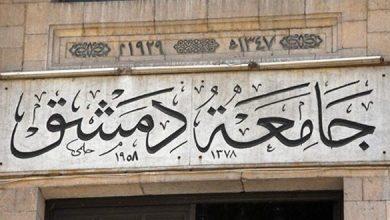 Photo of جامعة دمشق.. منع دخول أي طالب يرتدي لباس غير لائق