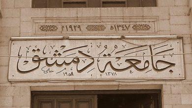 Photo of جامعة دمشق: تسجيل المقبولين في الدراسات العليا مستمر حتى 19 آذار 2020