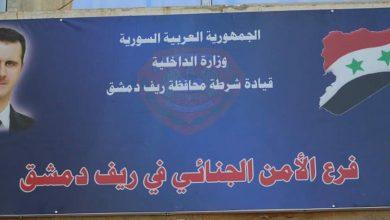 """صورة جريمة قتل في ريف دمشق بدافع """"السلب"""" تكشف قاتل لضحيتين"""