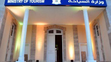 Photo of قرارات ناظمة لمعايير التصنيف السياحي لمنشآت الإقامة والإطعام