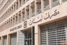 Photo of صحيفة: توجه دولي لدعم لبنان بمئات الملايين لضبط الوضع الاقتصادي