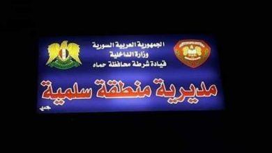 Photo of شرطة سلمية تقبض على مجرم خطر ومن فلول داعش