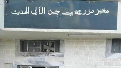Photo of بعد توقف ٨ سنوات.. مخبز مزرعة بيت جن بالخدمة